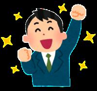 【220】mokuhyou_tassei_man