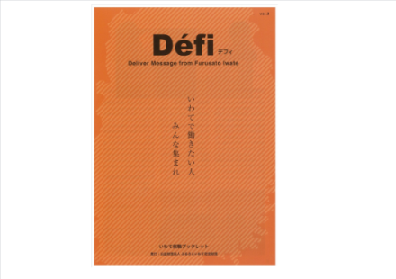 defi_vol.2_eyecatching