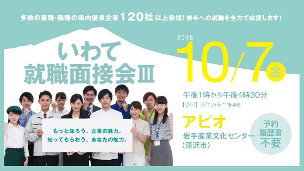 いわて就職面接会III 2016/10/7