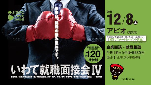 いわて就職面接会IV 2016/12/8