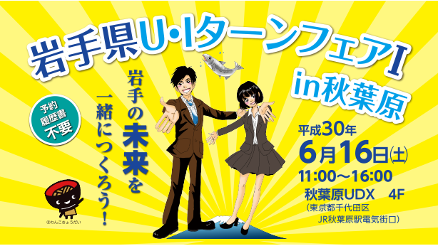 岩手県U・Iターンフェア1 in秋葉原(2018/6/16)